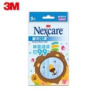 任選【3M】 Nexcare兒童醫用口罩-粉藍(5片包)