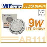 舞光 LED 9W 2700K 黃光 24度 全電壓 AR111 燈泡 (免驅動器) _ WF520194