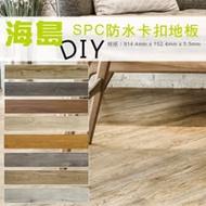 【貝力地板】海島 石塑防水DIY卡扣塑膠地板(80片/3.36坪) 任選(8箱/入)