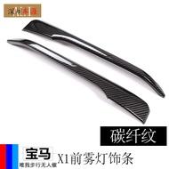 適用于BMW 碳纖紋X1前霧燈飾條 2件套 適用于BMW 外飾改裝配件