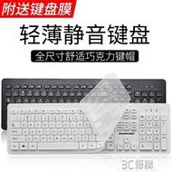 筆電鍵盤 電腦筆電有線標準鍵盤 台式辦公筆記本USB接口外接超薄靜音防潑水