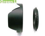 又敗家@Green.L可反扣反裝2件式55mm螺牙遮光罩(螺口轉接座+蓮花遮光罩)55mm遮光螺紋遮光罩太陽罩適同口徑Canon佳能Nikon尼康Sony索尼PENTAX鏡頭Minolta美樂達MD MC Rokkor-PF PG 45mm 50mm 55mm 1.4 1.7 2 .0 28mm f3.5 f2.8 35mm f1.8 f2.8 100mm f2.5 Macro 135mm f3.5 f4 85mm f1.7 f2 200mm f2.8 58mm 50mm f1.2