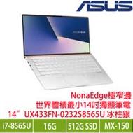 ASUS UX433FN-0232S8565U 冰柱銀 華碩四邊窄超輕薄軍規級筆電/i7-8565U/MX150 2G/16G/512G PCIe/14吋FHD/W10 加碼贈送趨勢防獨三年