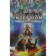 高雄松梅桌遊 Inception 盜夢都市 精裝合集 繁體中文版  正版桌遊