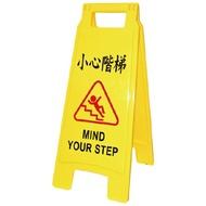 【WIP】 No.1406 小心階梯    直立警示牌/告示牌/警語牌/標誌牌/警告牌