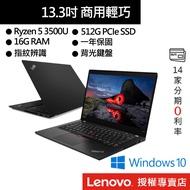 Lenovo 聯想 ThinkPad X395 20NLCTO2WW 3500U 13吋 筆電 黑[折扣碼現折]