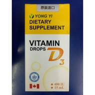 加拿大維生素D3滴劑15ml (非活性維他命D3約365滴*每滴400IU)