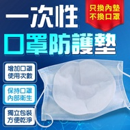 【現貨 三層防護 優質口罩墊】口罩套 口罩墊 口罩保護套 口罩防護墊 拋棄式口罩