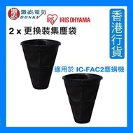 IRIS OHYAMA - (2個) 更換裝集塵袋 適用於 IC-FAC2 塵螨機 濾網 Filter CFF-S2 CF-FS2 專用集塵袋