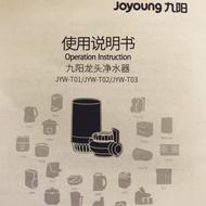 Joyoung Tap water purifier
