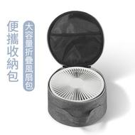 最新款 折疊風扇收納包 P9 P9s P10 Q7 N97 N98 風扇收納袋 摺疊風扇收納 露營風扇袋 外出收納包 手提包 防震 防塵包 風扇包