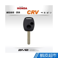 2M2 晶片鑰匙 HONDA CRV-3 本田 換殼 升級彈射式 摺疊晶式片鑰匙改裝 升級摺疊鑰匙好收納 廠商直送 現貨