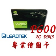 【紅豆3C】麗臺 NVIDIA Quadro P600 專業繪圖卡 mDP-DVI