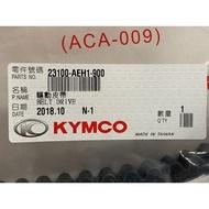 KYMCO 光陽正廠 AEH1 驅動皮帶 傳動 皮帶 G-SENSE 125 XSENSE 150 專用