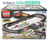 【FUN心玩】TW61702 麗嬰 日本 TAKARA TOMY TM 激速賽車場 TOMICA 交通世界 親子賽車場