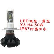 X3 超亮LED頭燈 大燈 霧燈 H4 12V-24V 50W IP67防塵防水 鋁合金材質 轎車/機車/貨車/卡車用
