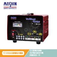 【麻新電子】 TC-1208 全自動電池充電器 6A 免運 汽車 機車 電瓶 附發票 TC 1208 RS