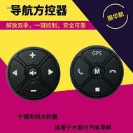 美琪 (新品配件)汽車改裝通用萬能方向盤控制器 多功能DVD導航按鍵遙控器