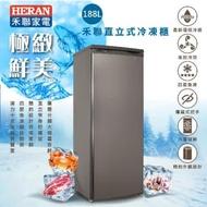 【HERAN 禾聯】188L 直立式冷凍櫃 HFZ-1862(含拆箱定位)