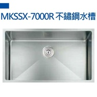 【MIDUOLI米多里】MKSSX-7000R不銹鋼水槽