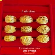 แหวนทอง1สลึงYHGOLD ลายมังกร ทอง96.5%มีใบรับประกัน ทักแชทเลือกลาย+ขนาดได้ค่ะ