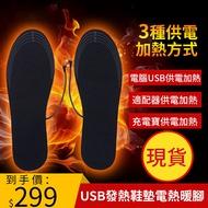 電熱鞋墊 USB發熱鞋墊 電熱暖腳寶 充電加熱鞋墊 可水洗尺碼可裁剪鞋墊【年終尾牙 交換禮物】