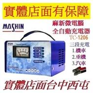 MASHIN 麻新RS1206改款 TC-1206 12V4A TC1206 有電流錶 全自動電瓶充電器 機車電池 汽車電池 充電器