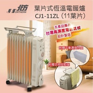 【NORTHERN 北方】葉片式恆溫電暖爐11葉片(CJ1-11ZL)