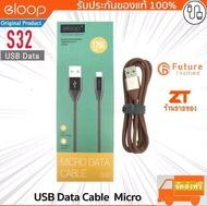 Eloop สายชาร์จ รุ่น S32 สาย USB Data Cable Micro USB หุ้มด้วยวัสดุป้องกันไฟไหม้ สำหรับ Samsung/Android