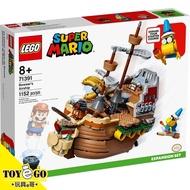 樂高LEGO SUPER MARIO 超級瑪利歐兄弟 庫巴飛行船 玩具e哥 71391