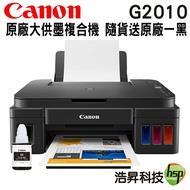 【浩昇科技】Canon PIXMA G2010 原廠大供墨複合機 搭GI-790原廠墨水一黑