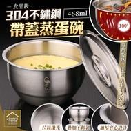 304不鏽鋼帶蓋蒸蛋碗 468ml 加厚實心導熱散熱快 家用蒸碗湯碗茶碗蒸碗雞蛋羹碗燉湯盅【BE0101】《約翰家庭百貨