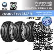 ยางรถยนต์ ขอบ 15-17-18 นิ้ว รุ่น SP7 ยี่ห้อ Austone ขนาด 185/55R15 , 215/45R17 , 215/50R17 , 215/55R17 , 225/40R18