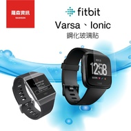 Fitbit Ionic Versa Charge3 Charge2 軟式螢幕保護貼 保護貼 螢幕貼 TPU膜
