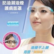 【Bunny】防油濺油煙口沫護膚透明防護面罩(三入)
