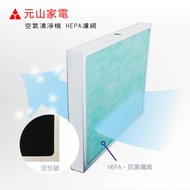 【元山】空氣清淨機專用 HEPA濾網 (適用機型YS-3730ACP、YS-373)