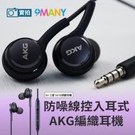 三星 AKG耳機 入耳式 主動降躁式 EO-IG955 線控耳機 3.5mm插頭 適用 安卓 S8 S9 Note9 8