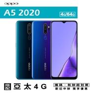 OPPO A5 2020 4G/64G 6.5吋 智慧型手機搭配攜碼亞太電信月租方案  免運費