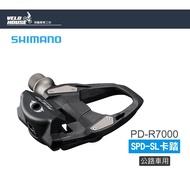 ★FETUM單車★ SHIMANO 105 PD-R7000 SPD-SL 公路車卡踏-原廠盒裝[34866282]