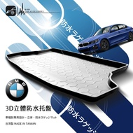 9At【3D立體防水托盤】後行李箱防水托盤 BMW F22 G20 X5 G05 X2 F39 X4 G02 F40