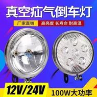 24v 12v Led Car Truck Reversing Light