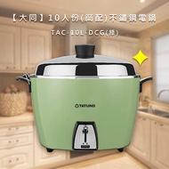 【大同】10人份簡配-不鏽鋼電鍋TAC10L-DCG綠/DCR紅
