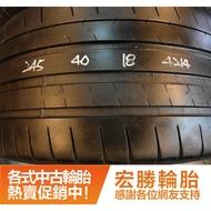 【宏勝輪胎】中古胎 落地胎 二手輪胎 型號:B88.245 40 18 米其林 PSS 4條 含工8000元