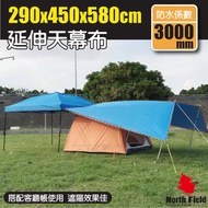 【North Field】超大型防水梯形延伸天幕帳蓬頂布 600+/300D牛津布/三層銀膠遮光(NF-634)
