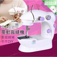 【歐比康】 桌上型電動縫紉機 電動縫紉機 壓布腳 腳踏功能 便攜使用 雙線雙速 迷你裁縫機 縫衣機