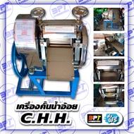 CHH เครื่องคั้นน้ำอ้อย Sugar Cane Machine พร้อมขาตั้ง แท่นวางเครื่อง ใช้ได้ทั้งเครื่องยนต์ และ มอเตอร์ (สินค้าไม่รวมเครื่องยนต์) **ส่งฟรี**