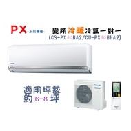 【奇龍網3C數位商城】國際牌【CU-PX40BHA2/CS-PX40BA2】分離式冷暖冷氣*另有CU-PX28BHA2