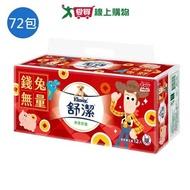 舒潔迪士尼棉柔舒適抽取式衛生紙100抽72包(箱)