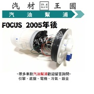 【LM汽材王國】 汽油幫浦 FOCUS 2005年後 總成 汽油邦浦 汽油泵浦 福特 FORD MK2 MK2.5