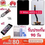 โปรโมชั่น จองานแท้Y Max LCD อะไหล่มือถือ จอชุดพร้อมทัชสกรีน รุ่น For Huawei YMax Y max ARS-L22 ราคาถูก อะไหล่ อะไหล่โทรศัพท์ อะไหล่มือถือ อะไหล่มือถือlazada